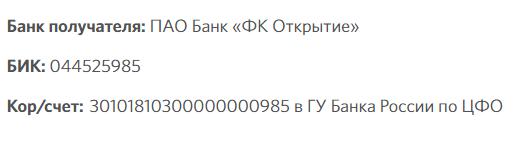 Реквизиты банка