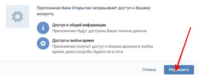 "Вход через ""В Контакте"""