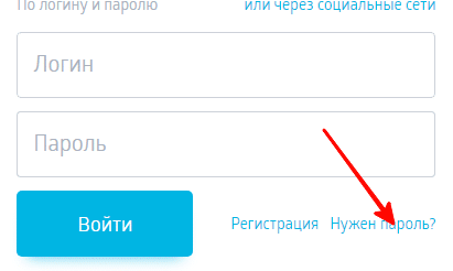 Восстановить пароль